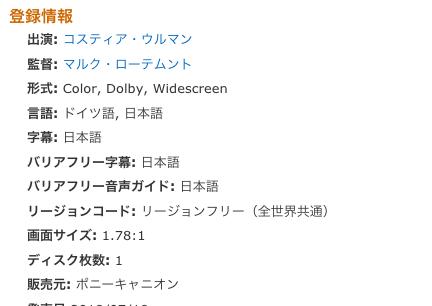 登録情報欄のスクリーンショット。出演者、監督、形式、言語ともに、「バリアフリー字幕: 日本 バリアフリー音声ガイド: 日本語」の情報が提供されている。