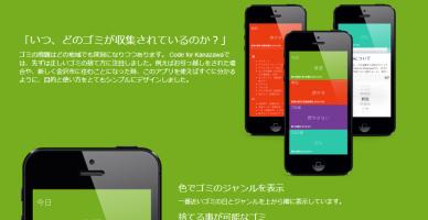 UX/UIを向上しつつ「5374(ゴミナシ).jp」三鷹市版・武蔵野市版を新たにつくる