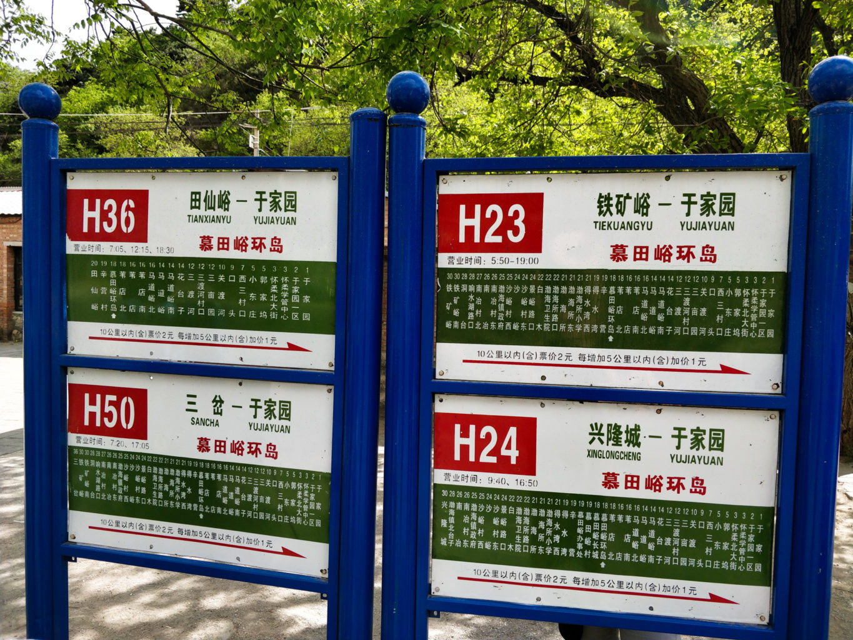 Autobusy h23/h24 - Rozkład