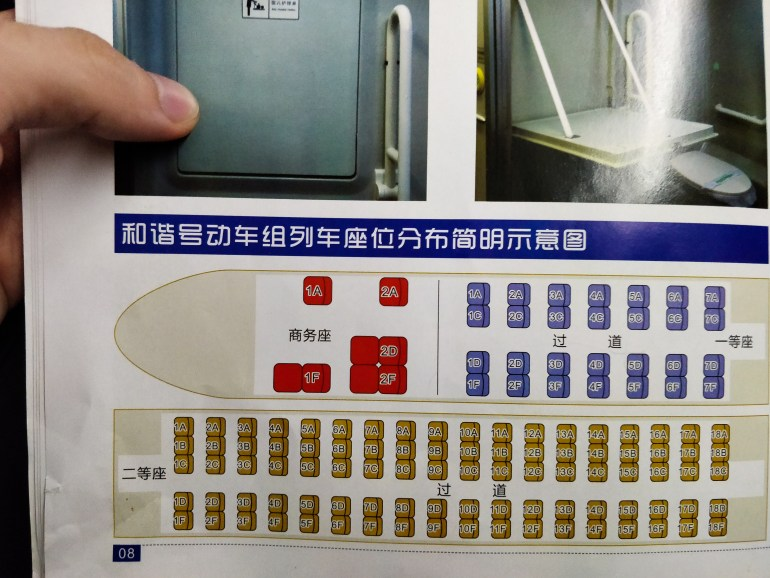 Chinese Train seat map