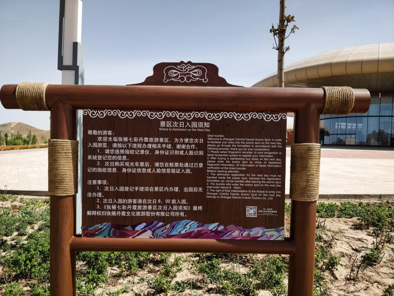 Danxia Turists Center