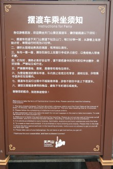 Bus na górę Tianmen