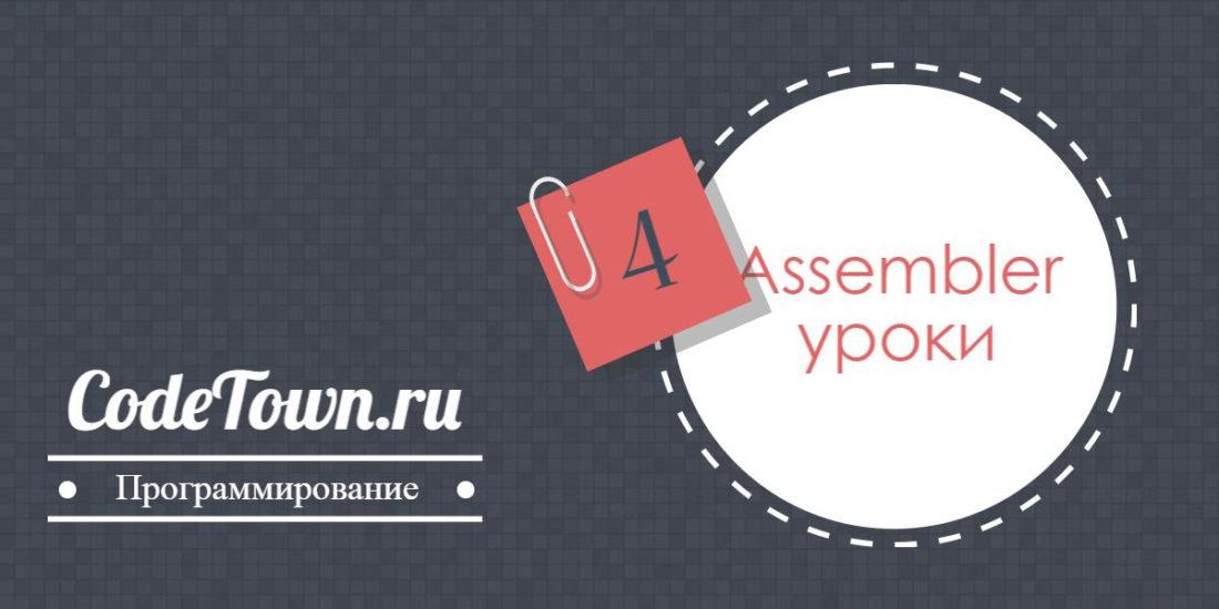 Процедуры Assembler