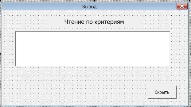 Работы с формами в VBA (Excel)