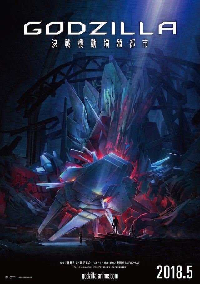 Póster de la película de Godzilla versión anime