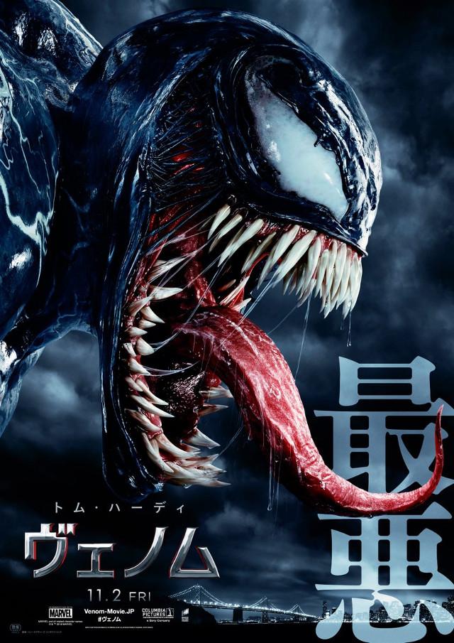 Póster internacional de Venom