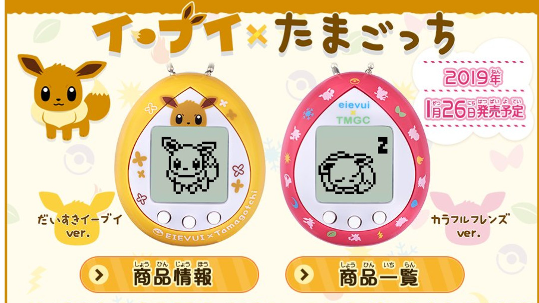 Pokemon Tamagochi