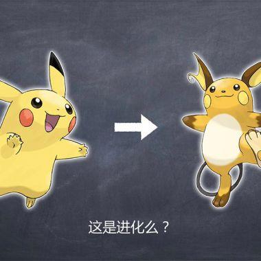 Pokémon, Evolución, Profesor, Universidad