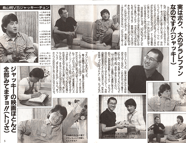 Entrevista de Akira Toriyama a Jackie Chan tal cual apareció en Bird Land Press #22, en diciembre de 1986.