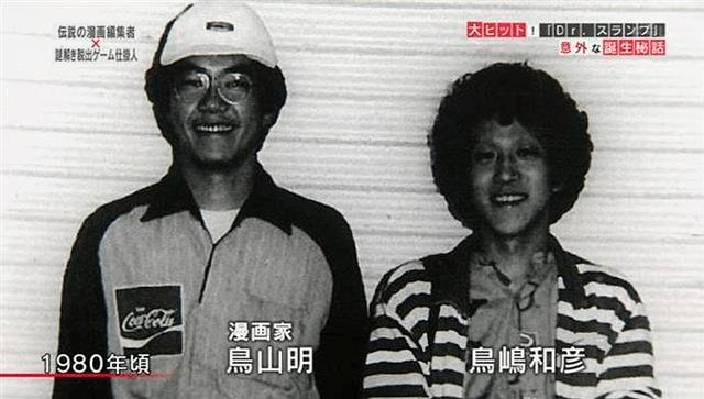 Akira Toriyama y Kazuhiko Torishima