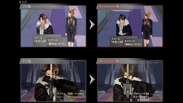 Final Fantasy VIII llegará a la actual generación de consolas y PC