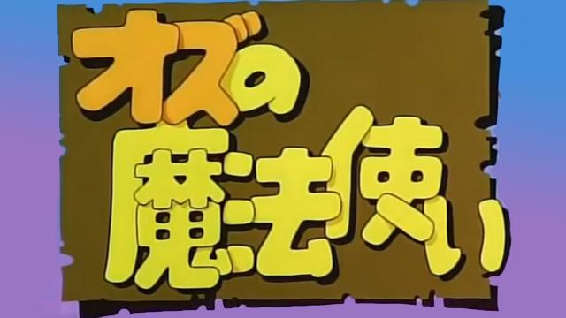 25/08/19 Mago Oz, L Frank Baum, Anime, Adaptación