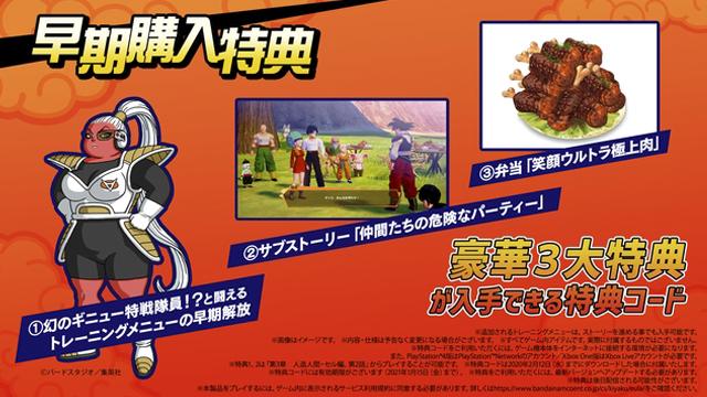 11/09/19 Dragon Ball Z, Kakarot, Fecha Lanzamiento, Juego