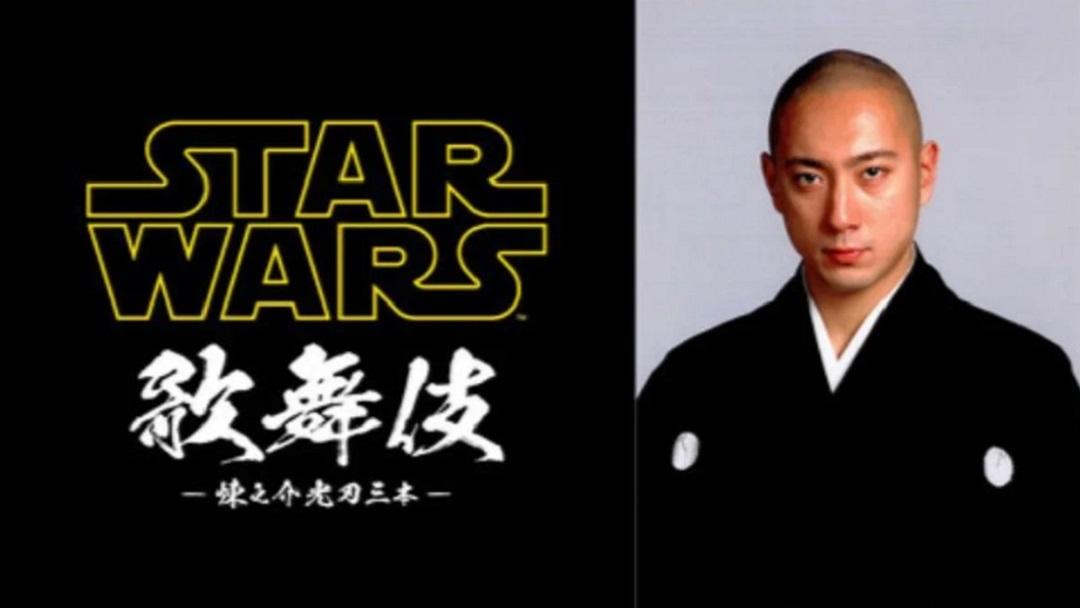 Star Wars versión Kabuki