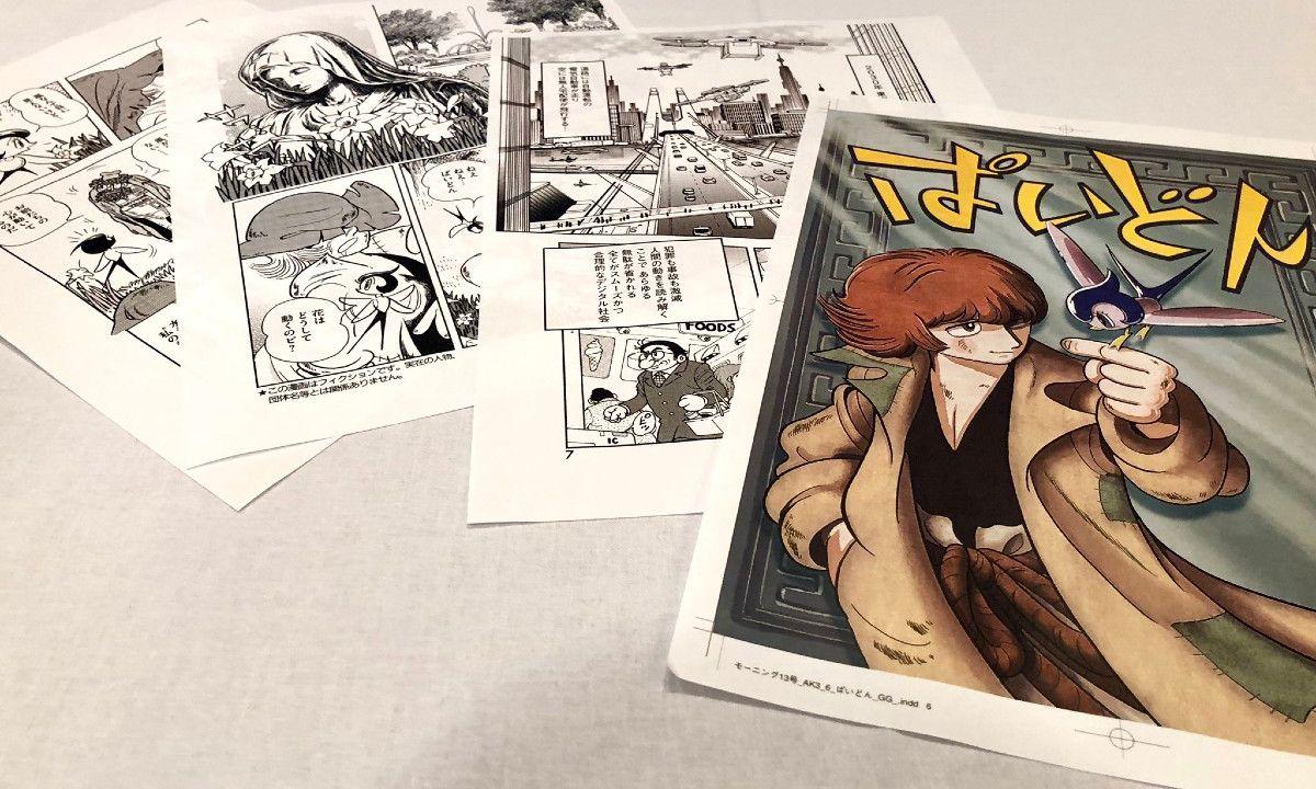 Paidon Manga Osamu Tezuka Inteligencia Artificial