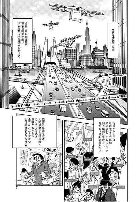 Paidon Osamu Tezuka