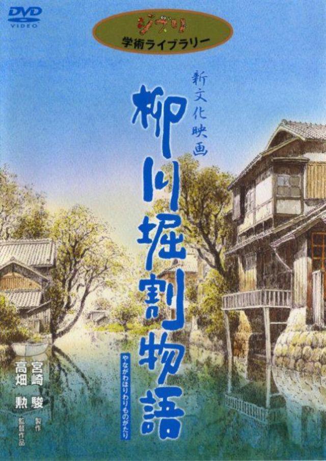 Portada de The Story of Yanagawa's Canals de Studio Ghibli