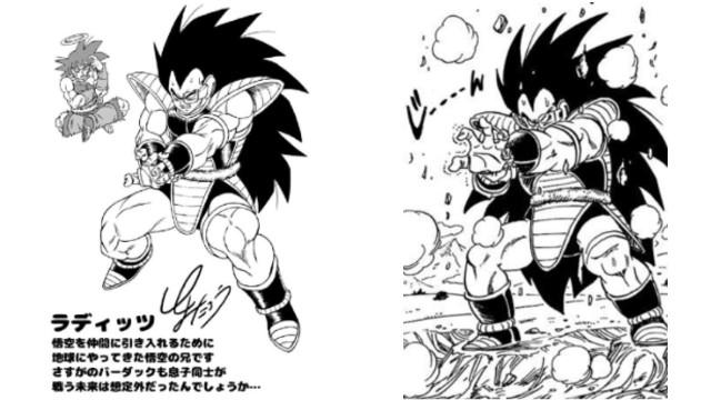 Dragon Ball Super Raditz Toyotaro Toriyama