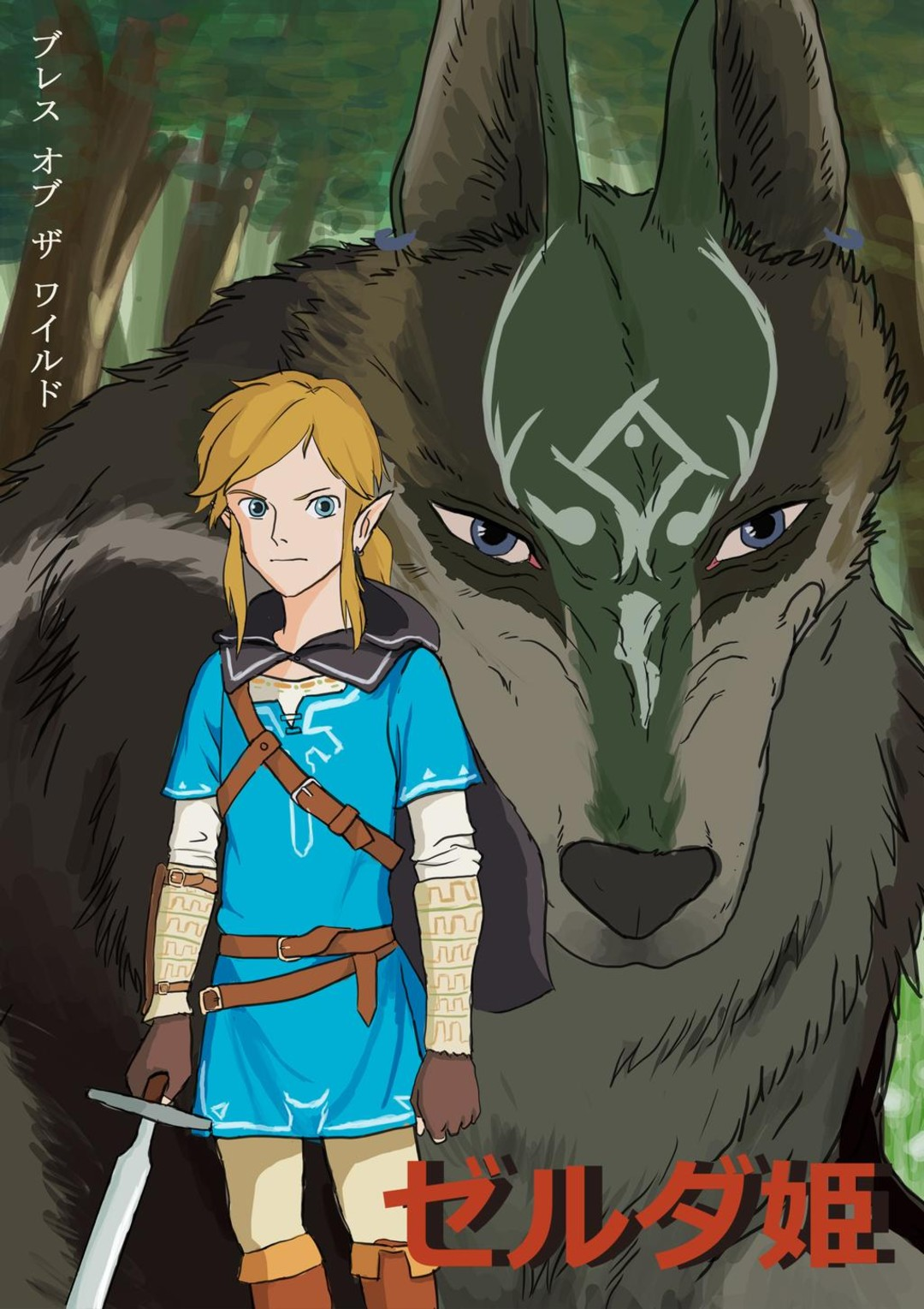 The Legend of Zelda Breath of the Wild Princesa Mononoke