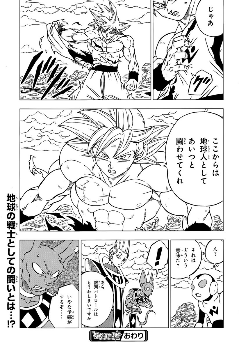 Dragon Ball Super: Goku domina nueva transformación en capítulo 64 del manga