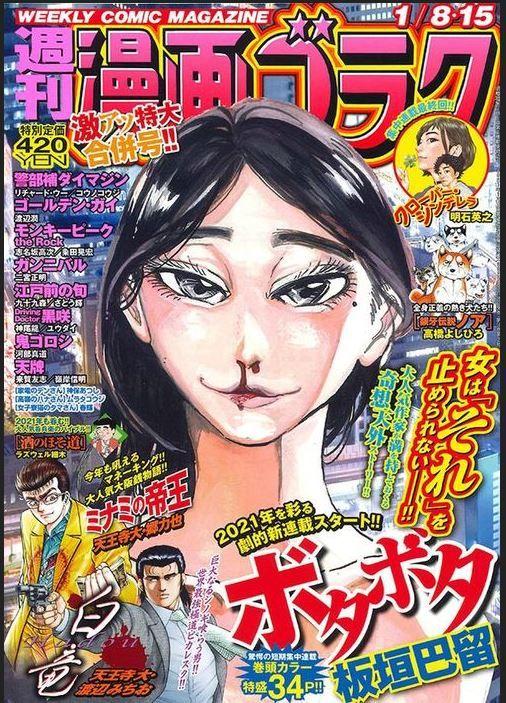 La mangaka Paru Itagaki, creadora de Beastars, lanza un nuevo manga