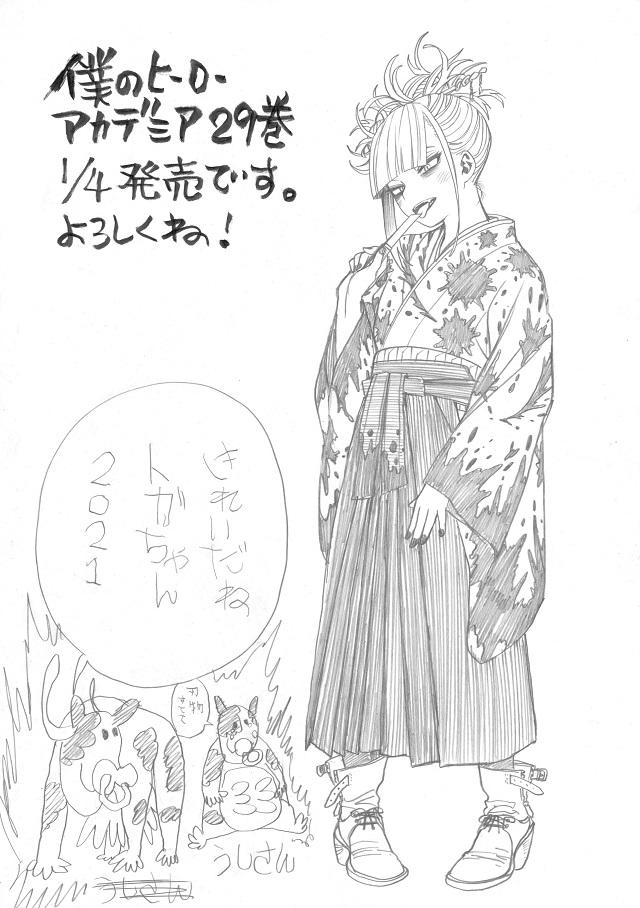 Boceto de Himiko Toga