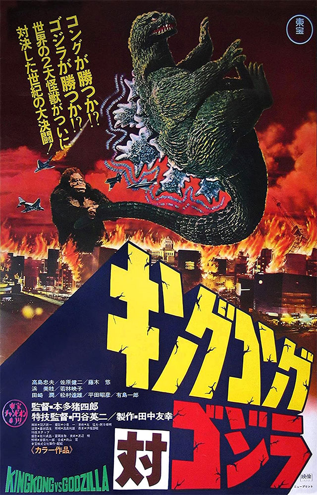 King-Kong-vs.-Godzilla