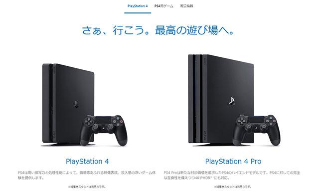 PS4 Pro es descontinuada en Japón , pero aun aparece en el sitio de Sony