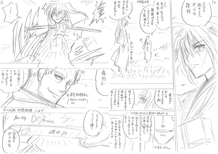 """El nuevo manga de Rurouni Kenshin se titula """"Sakabatou Shogeki"""""""