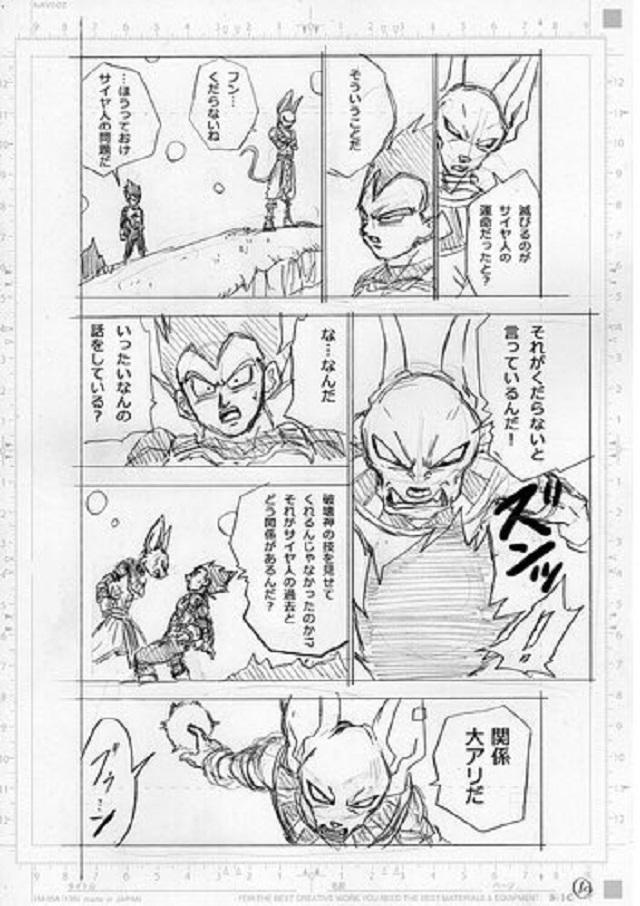 Dragon Ball Super Capitulo 69