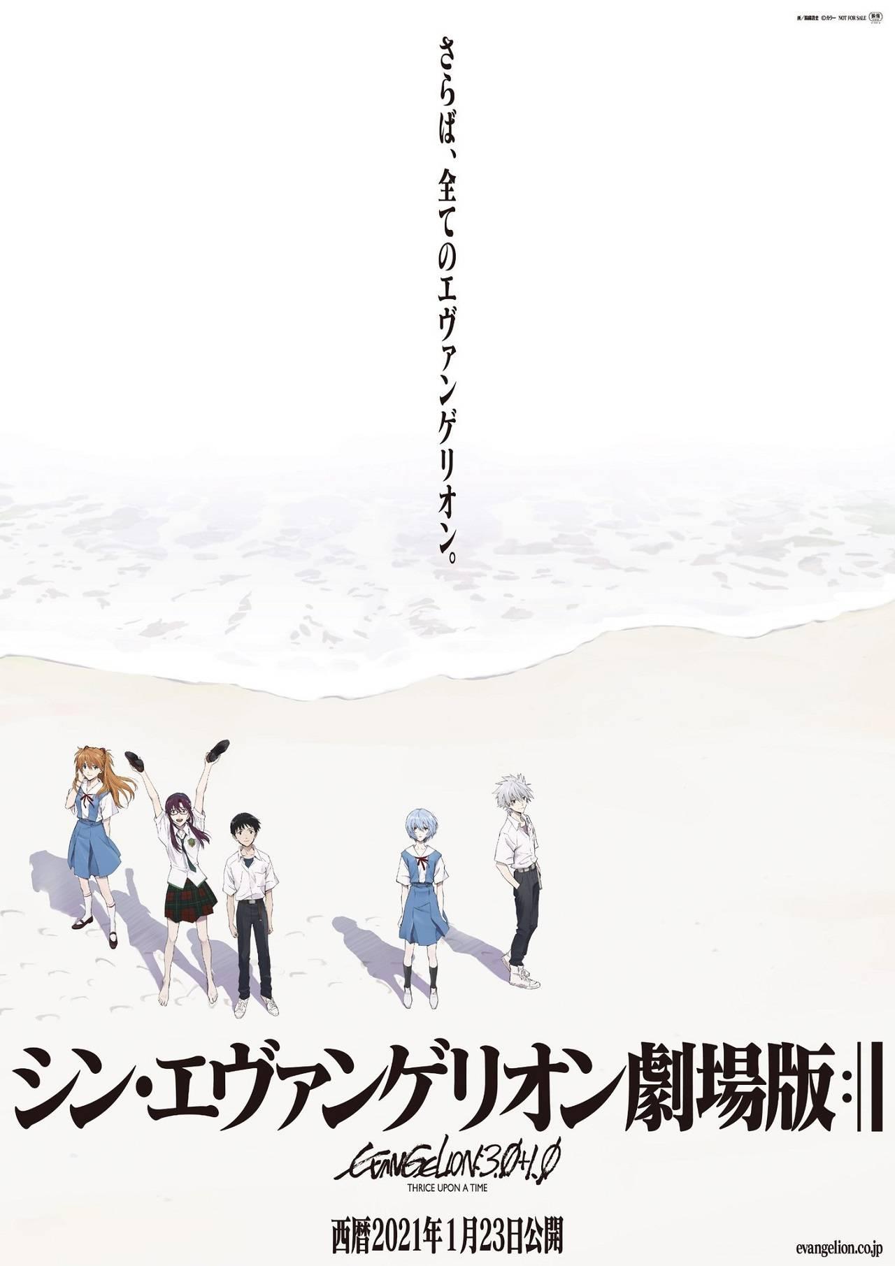 Póster oficial de la última película de Evangelion