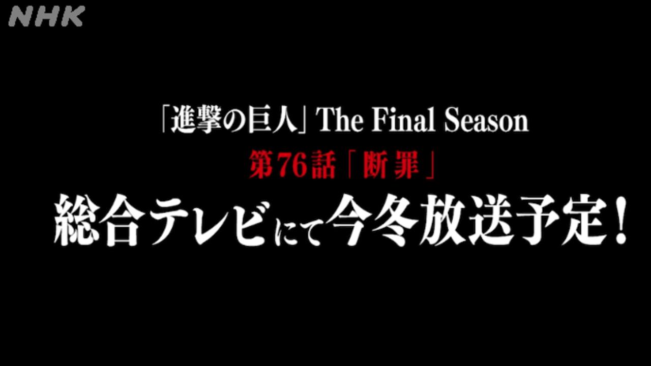 shingeki no kyojin segunda parte the final season