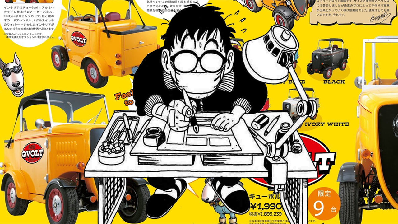 Akira Toriyama Ato Electrico Dragon Ball