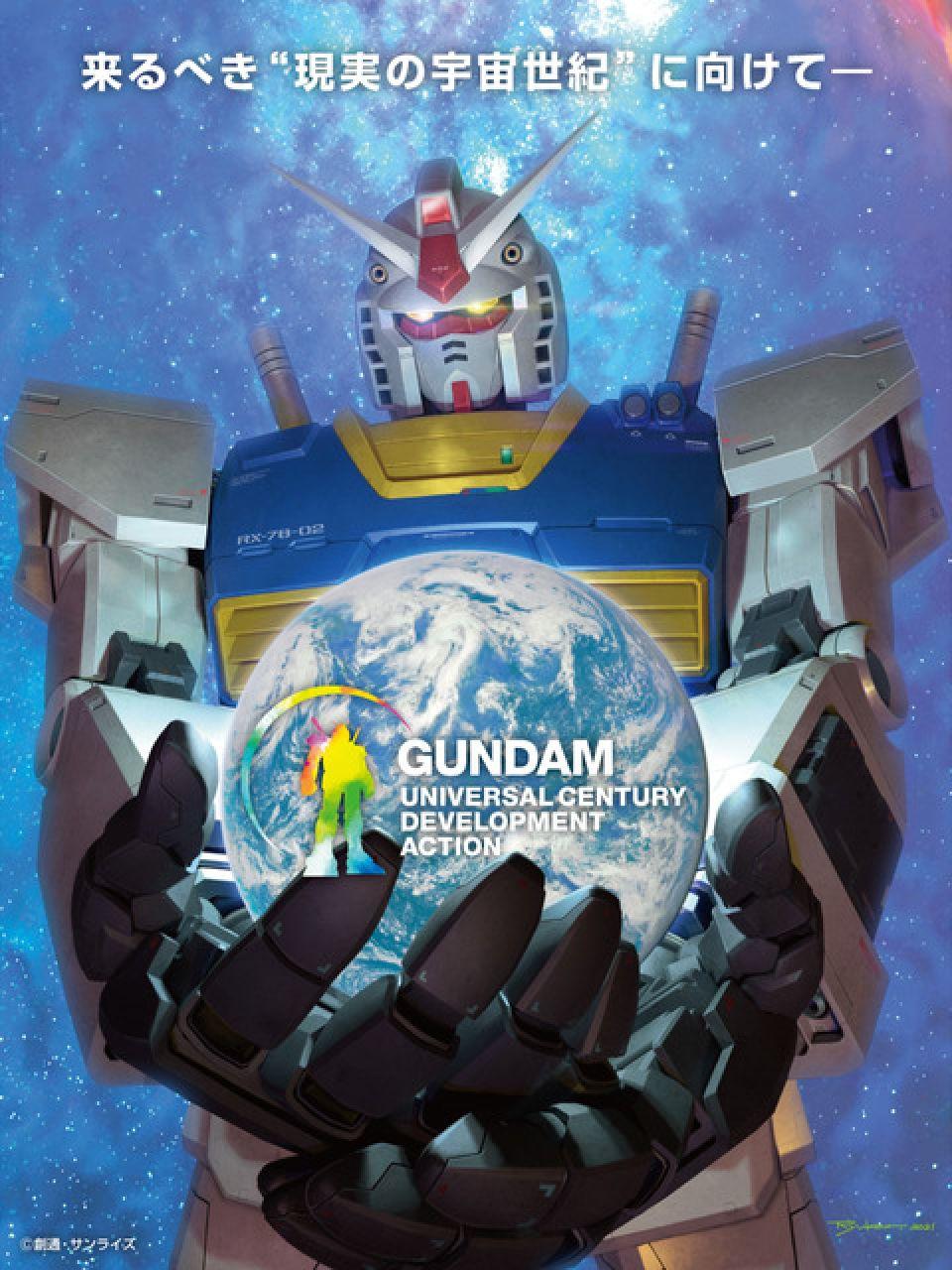 gundam universal century development action poster