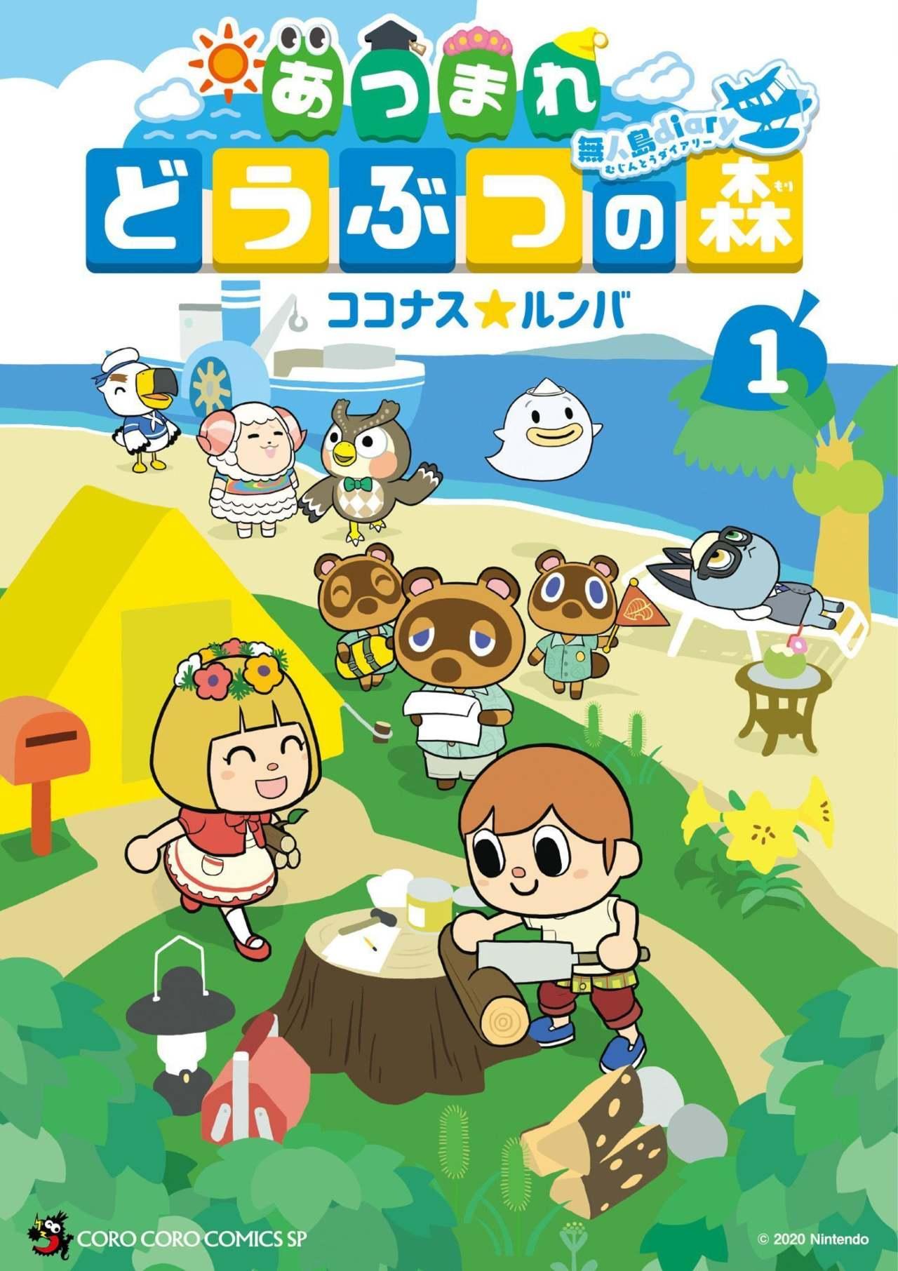 serie manga animal crossing new horizons