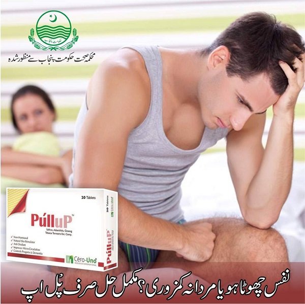 Pullup Pills Pakistan