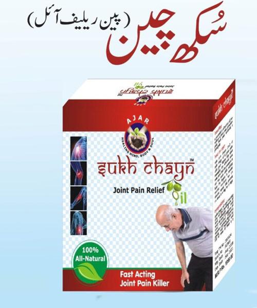 Sukh Chayn Oil Pakistan