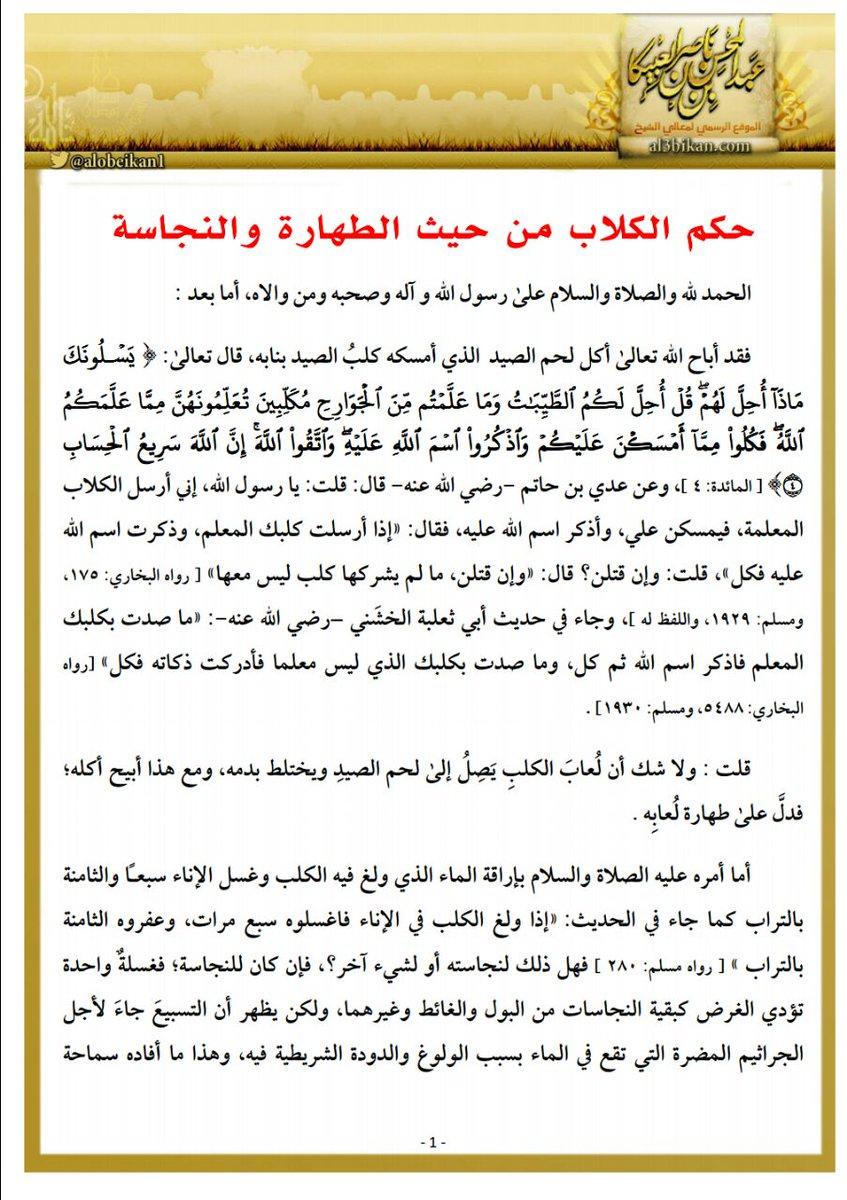البر الرئيسى الازدحام المروري تخويف حكم اقتناء الكلاب في المنزل Sjvbca Org