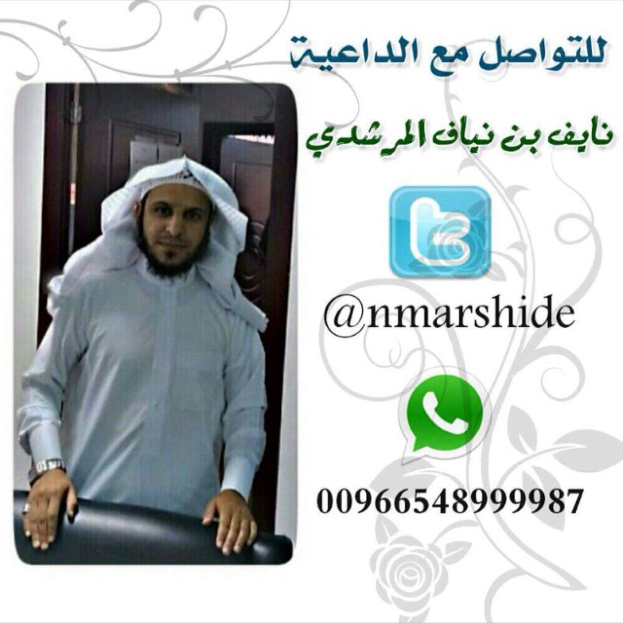 واتس اب رقم الشيخ محمد العريفي