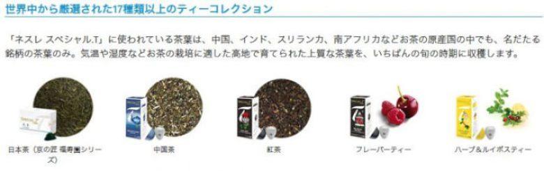 スペシャル.Tのお茶の種類