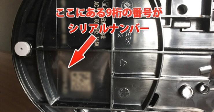 コーヒーマシン本体のシリアルナンバーを確認