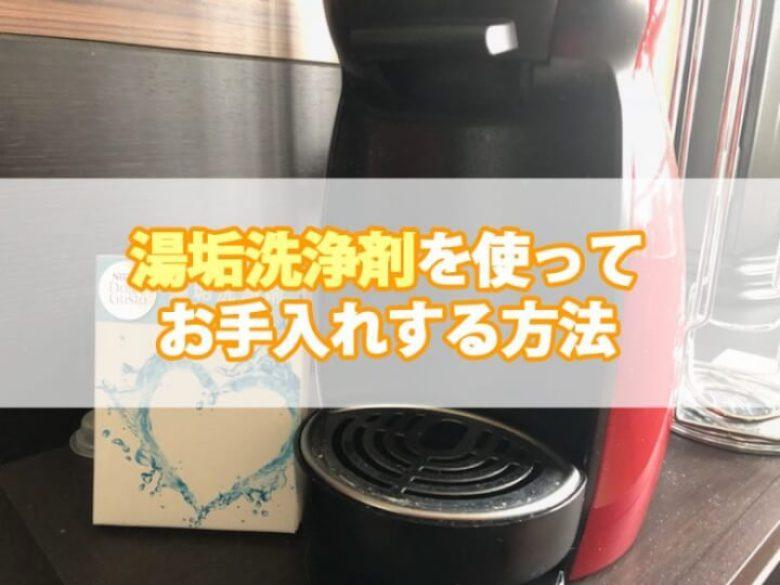 ドルチェグストの湯垢洗浄方法