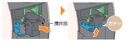 撹拌部を本体に戻し、青のレバーをカチッと音がするまで押し上げれば大丈夫