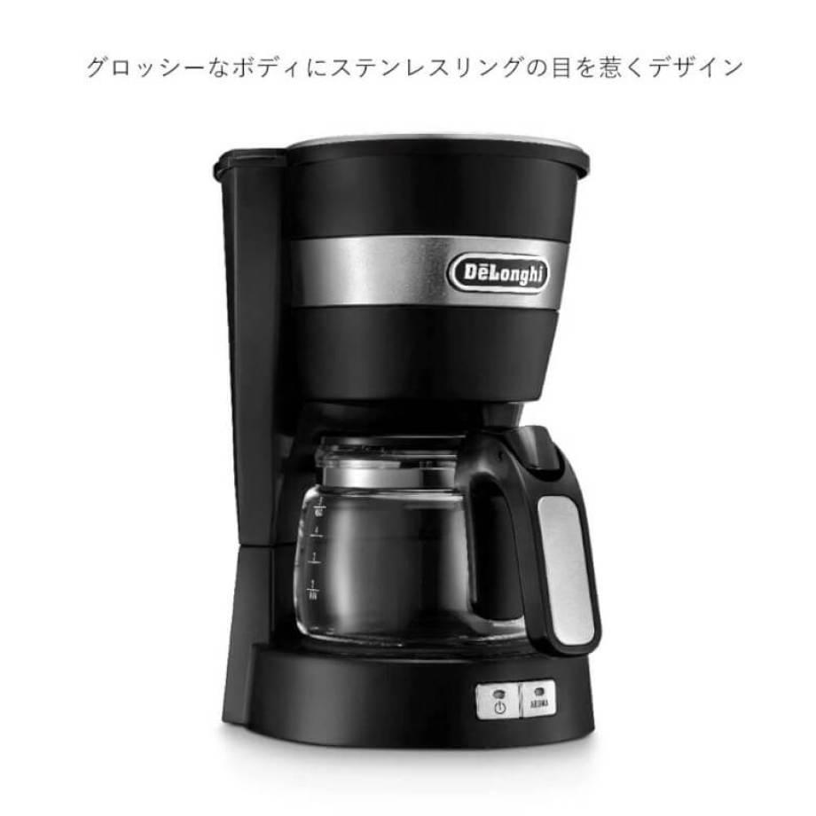 デロンギ コーヒーメーカー インテンスブラック