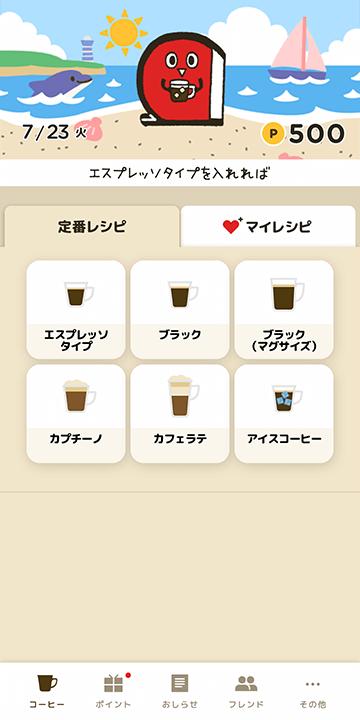 バリスタアプリのホーム画面