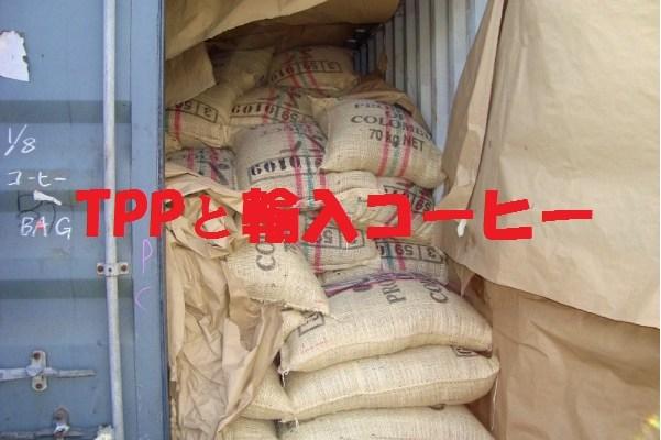 TPPと輸入コーヒー