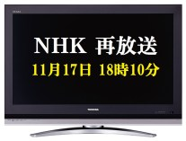 NHK再放送