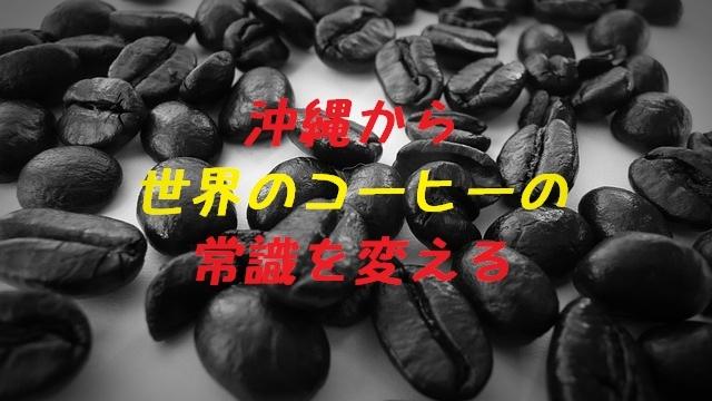 沖縄から世界のコーヒーを変える