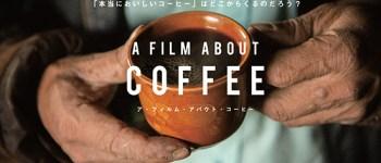 ア フィルム アバウト コーヒー