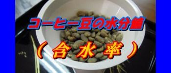コーヒー豆水分値